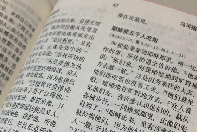 Čínština, čínský jazyk, čínské znaky